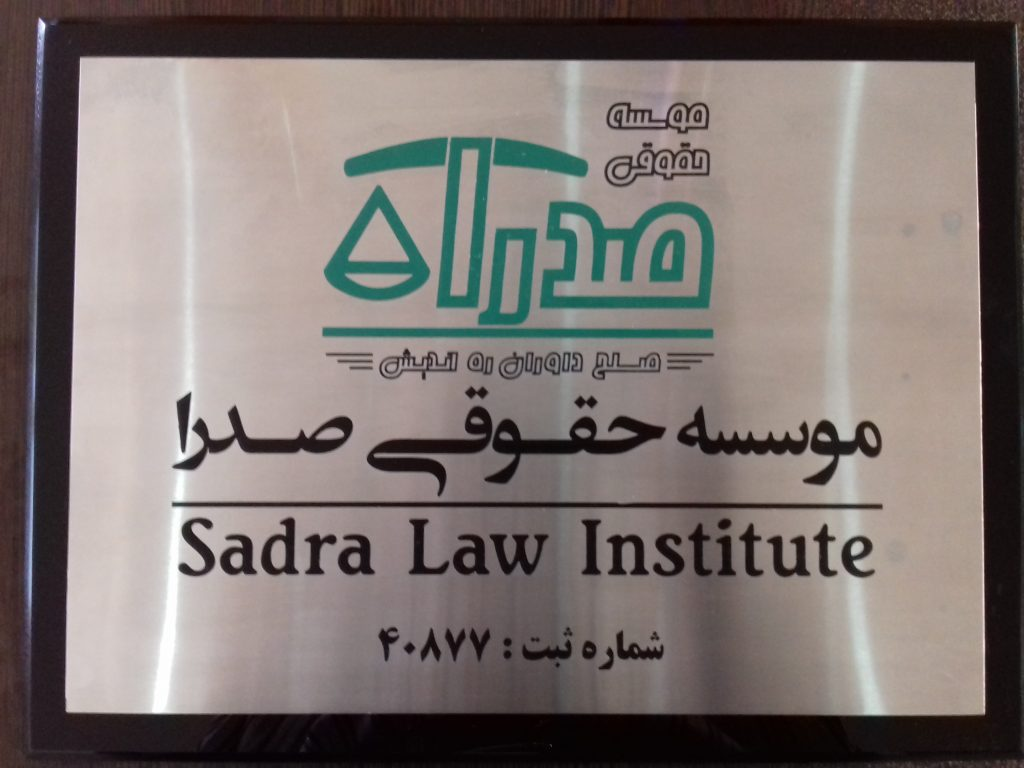 موسسه حقوقی صدرا